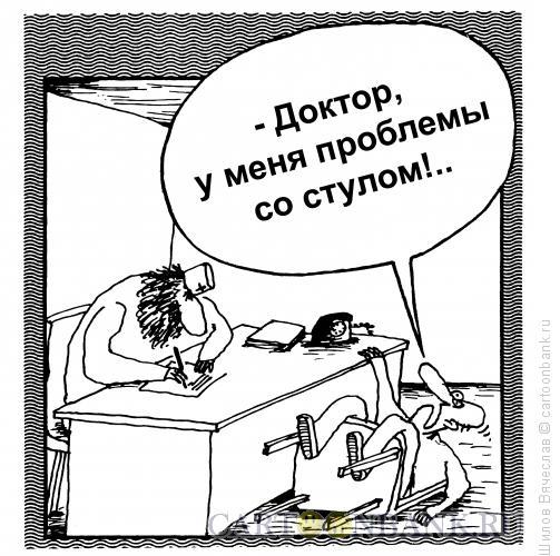 Карикатура: Доктор и стул, Шилов Вячеслав