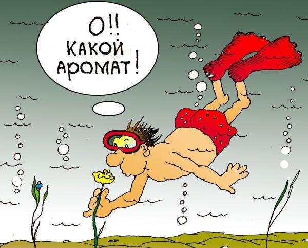 Карикатура: Какой аромат!, Николай Кинчаров