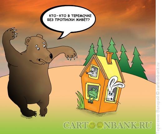 Карикатура: Наезд, Тарасенко Валерий