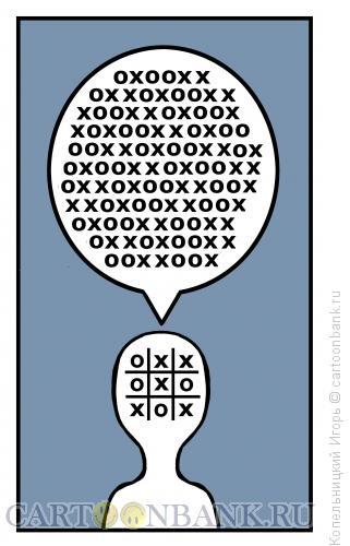 Карикатура: Крестики-нолики, Копельницкий Игорь