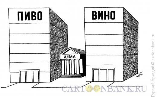 Карикатура: здания и надписи, Гурский Аркадий