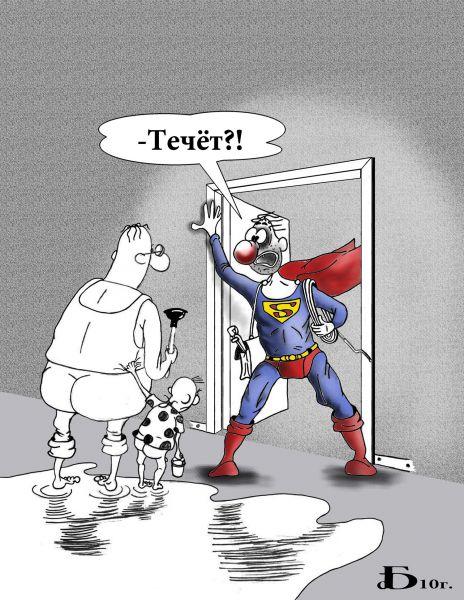 Карикатура: Суперслесарь., БАД