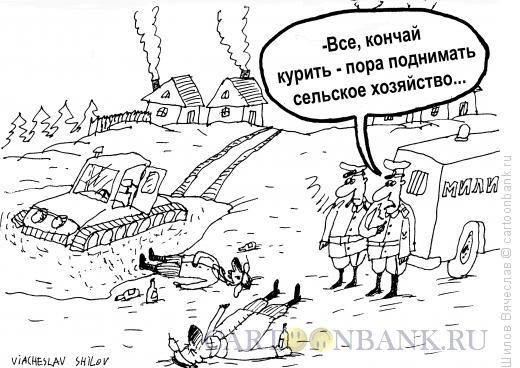Карикатура: Трактористы, Шилов Вячеслав