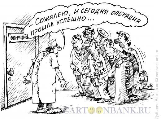 Карикатура: Облом, Дубинин Валентин