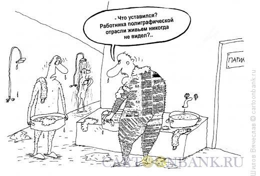 Карикатура: Полиграфист в бане, Шилов Вячеслав