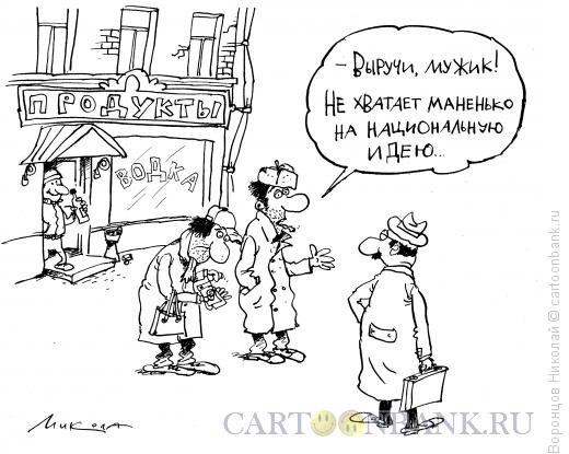 Карикатура: Выручи, Воронцов Николай