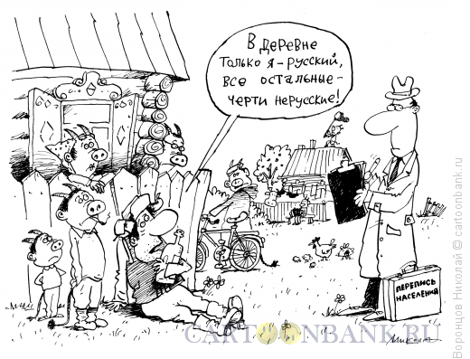 Карикатура: Деревенский алкоголик, Воронцов Николай