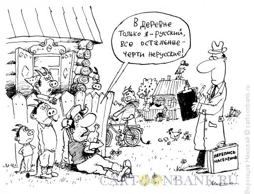 http://www.anekdot.ru/i/caricatures/normal/14/12/9/derevenskij-alkogolik.png