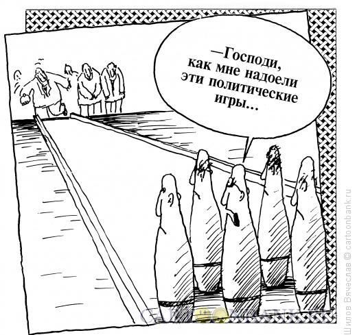 Карикатура: Кегли, Шилов Вячеслав