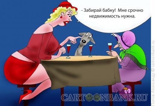 Карикатура: Красная шапочка, Попов Александр