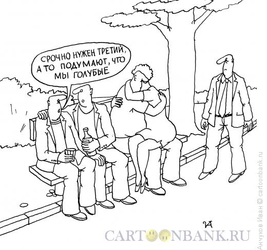 Карикатура: Нужен третий, Анчуков Иван