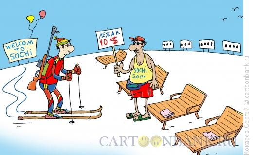 Карикатура: лежка, Кокарев Сергей