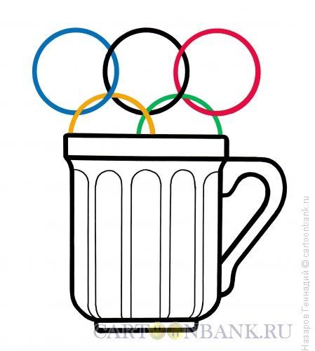 Карикатура: Олимпийское пиво, Назаров Геннадий