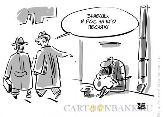 Карикатура: Кумир, Иорш Алексей