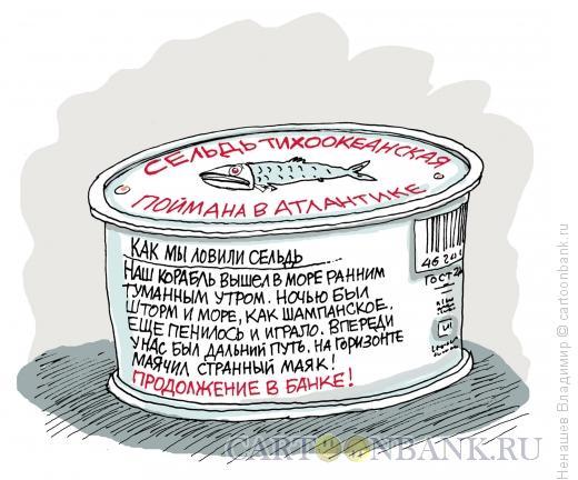Карикатура: Рекламный ход, Ненашев Владимир