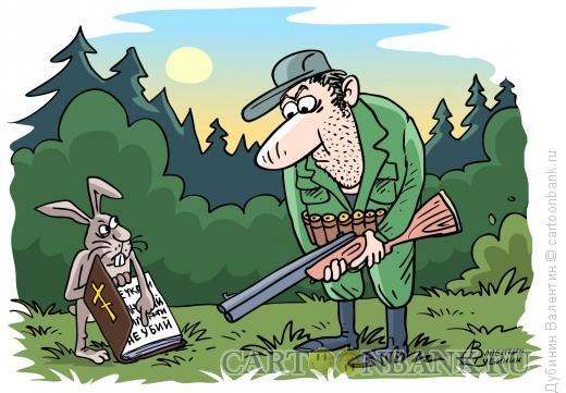 Карикатура: Заповедь, Дубинин Валентин