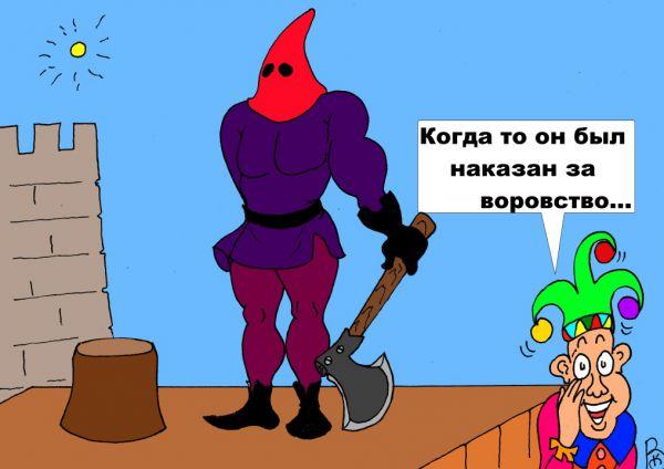 Карикатура: Криминальное прошлое, Валерий Каненков