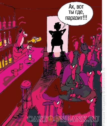 Карикатура: в баре жена, Ненашев Владимир