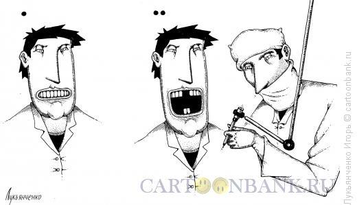 Карикатура: Зубы, Лукьянченко Игорь