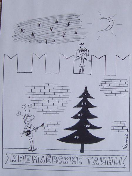 Карикатура: Кремлёвские дети, Петров Александр