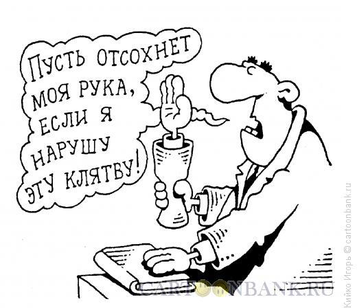 Карикатура: Не свое не жалко, Кийко Игорь