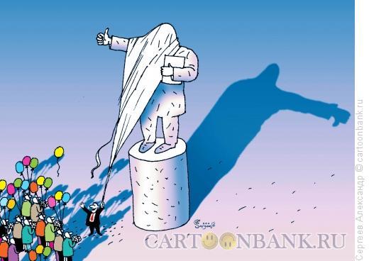 Карикатура: Открытие нового памятника, Сергеев Александр