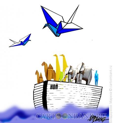 Карикатура: Ной - оригами, Бондаренко Марина