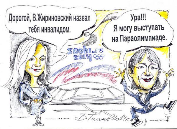 Карикатура: параолимпийский чемпион, Владимир Тихонов