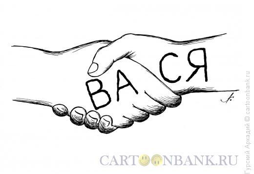 Карикатура: Рукопожатие, Гурский Аркадий