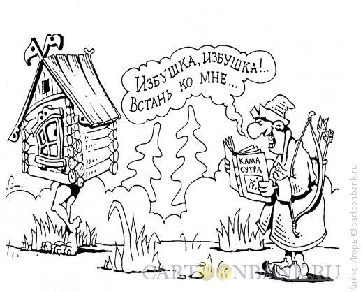 Карикатура: Сказочная Камастура, Кийко Игорь