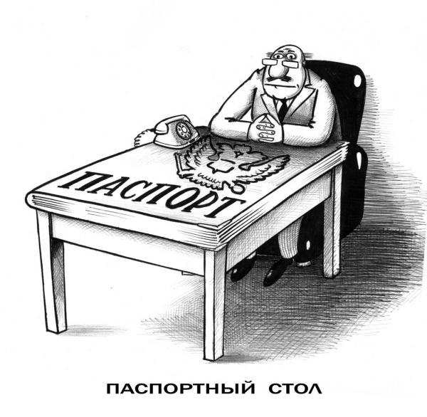 Карикатура: Паспорт, Сергей Корсун