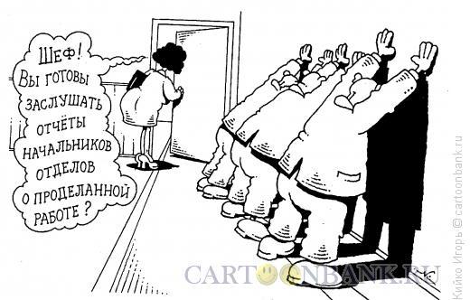 Карикатура: Построение для шефа, Кийко Игорь