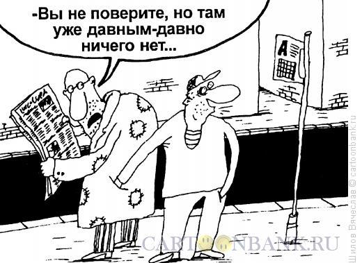 Карикатура: Бесполезно, Шилов Вячеслав