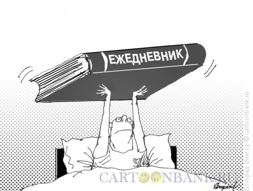 Карикатура: Ежедневник, Богорад Виктор