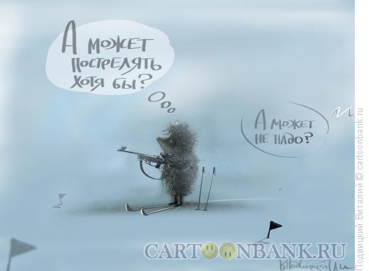 Карикатура: Ёжик на биатлоне, Подвицкий Виталий