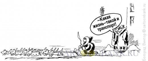 Карикатура: Аналогия, Богорад Виктор