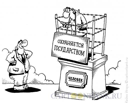 Карикатура: Человек это круто, Кийко Игорь