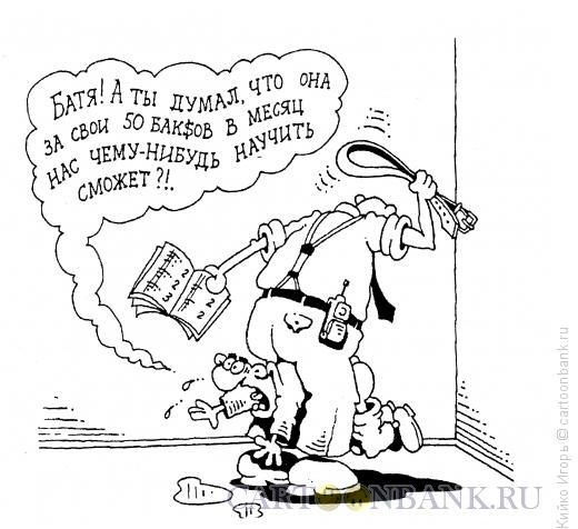 Карикатура: Дневник, Кийко Игорь