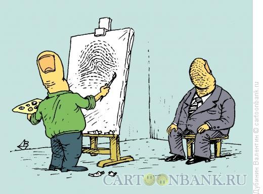Карикатура: Отпечаток, Дубинин Валентин