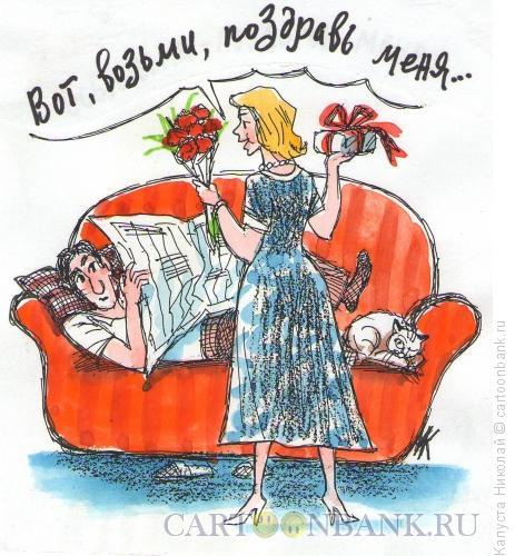 Карикатура: Просьба о поздравлении, Капуста Николай