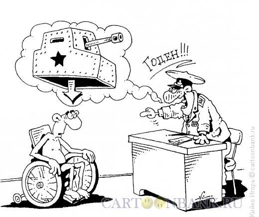 Карикатура: Годен!, Кийко Игорь