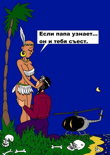 Карикатура: Папа-людоед, Валерий Каненков