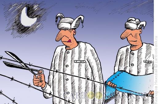 Карикатура: Перерезать колючую проволоку, Кинчаров Николай