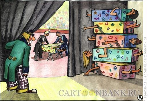 Карикатура: Суровая правда цирка, Черепанов Сергей