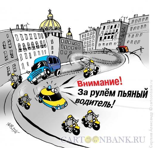 Карикатура: ГИБДД и пьяная дорога, Сергеев Александр