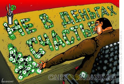 Карикатура: Не в деньгах счастье, Лукьянченко Игорь