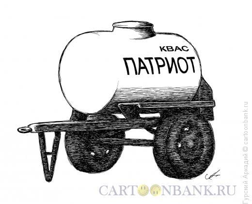 Карикатура: бочка с квасом, Гурский Аркадий