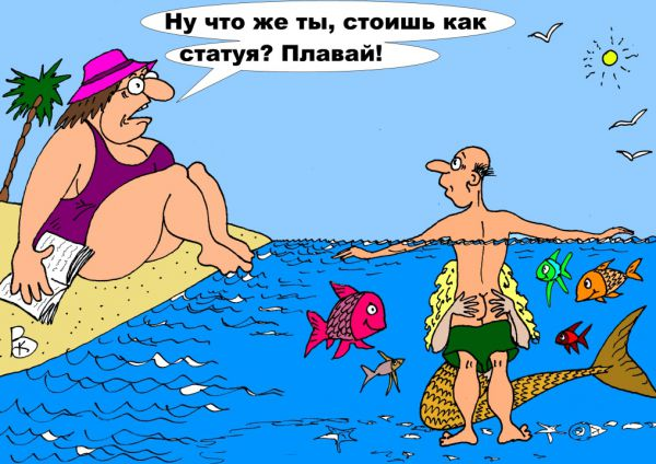 Карикатура: Отпуск, Валерий Каненков