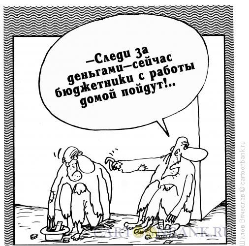 Карикатура: Попрошайки богаче бюджетников, Шилов Вячеслав