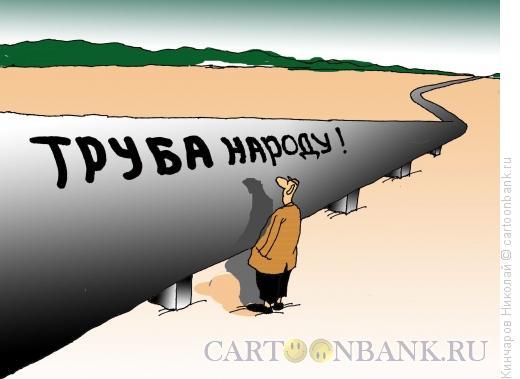 Карикатура: Труба, Кинчаров Николай